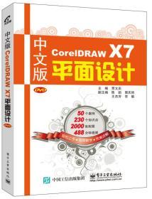 中文版CorelDRAW X7平面设计(附DVD光盘)..