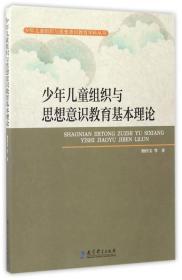 少年儿童组织与思想意识教育基本理论/少年儿童组织与思想意识教育学科丛书