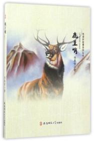 鹿王哨/悦读好故事系列丛书