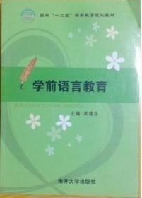 学前语言教育
