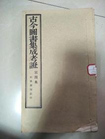 古今图书集成宫闱典考证