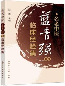 名老中医蓝青强教授临床经验集