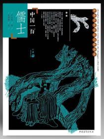中国历史文化人物读本:中国一百儒士