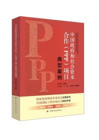 中国政府和社会资本合作(PPP)项目典型案例