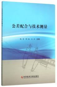 【正版】公差配合与技术测量 甄雯,邰枫,王庆主编
