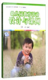 幼儿园教育活动设计与课例(附2光盘)9787309130607