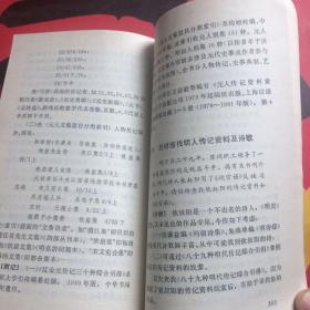 书海求知-文科文献检索方法释例