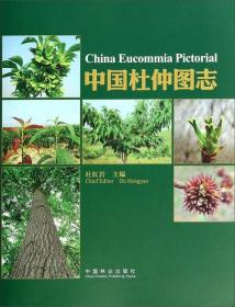 中国杜仲图志