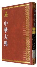 中华大典·医药卫生典·医学分典·骨科总部