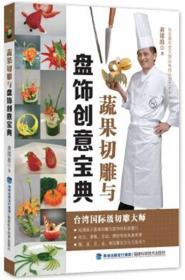 送书签cs-9787533545772-蔬果切雕与盘饰创意宝典