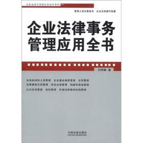 企业法律与管理实务操作系列:企业法律事务管理应用全书