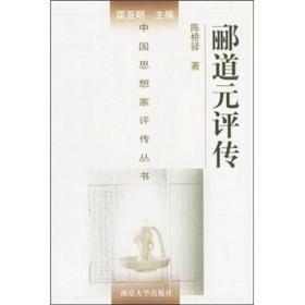 郦道元评传(精装)  陈桥驿 南京大学出版社