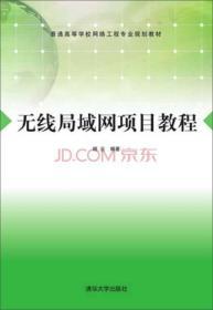 无线局域网项目教程/胡云