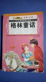 (小学生新课标课外读物.第四辑)格林童话