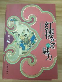 周汝昌(已故,著名红学家)签名钤印《红楼艺术的魅力》