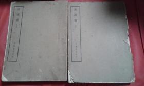 四部备要 史部  后汉书  上下  全2册