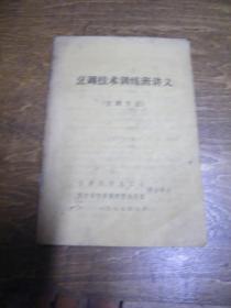 哈尔滨市烹饪技术训练班讲义(烹调方法)盛英杰,张志斌,徐林玉等主讲