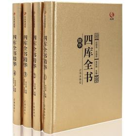众阅典藏馆-四库全书(套装共4册)
