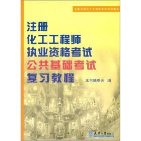 注册化工工程师执考公共基础考试复习教程(第2版)