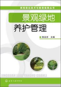 景观绿地养护管理