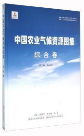 中国农业气候资源图集:综合卷