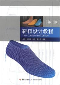 【二手包邮】鞋楦设计教程-(第二版) 丘理 中国轻工业出版社