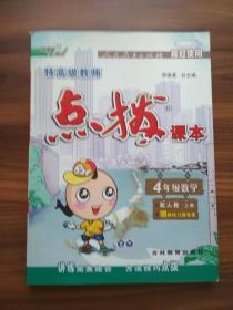 四年级数学上:配人教(2011年5月印刷)特高级教师点拨课本/赠教材习题答案