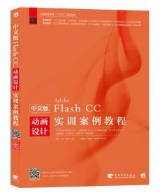 中文版FlashCC动画设计实训案例教程