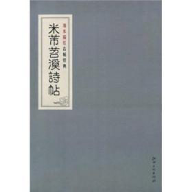 清水描红古帖经典:米芾苕溪诗帖