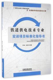 铁道供电技术专业  实训项目标准化指导书