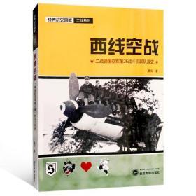 经典战史回眸 二战系列·西线空战:二战德国空军第26战斗机联队战史武汉大学夏夜9787307196872