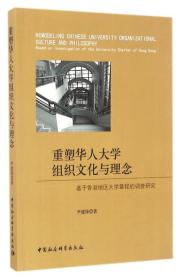 重塑华人大学组织文化与理念:基于香港地区大学章程的调查研究
