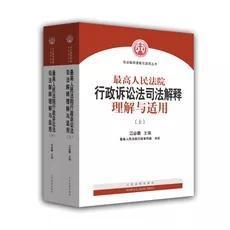 最高人民法院行政诉讼法司法解释理解与适用 上下 江必新