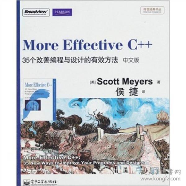 More Effective C++(中文版):35个改善编程与设计的有效方法