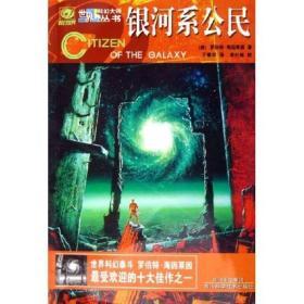银河系公民:世界科幻大师丛书