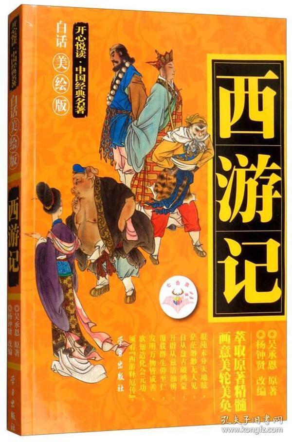 (2017广西推荐)开心悦读·中国经典名著:西游记 (白话美绘版)