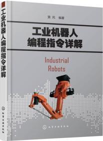 【正版】工业机器人编程指令详解
