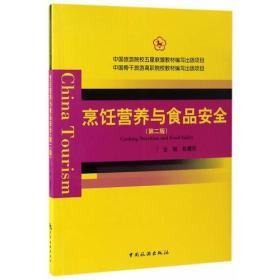 中国旅游院校五星联盟教材编写出版项目--烹饪营养与食品安全(第二版)