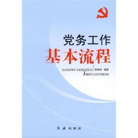二手正版党务工作—基本流程 李俊伟著 红旗出版社9787505116184ah