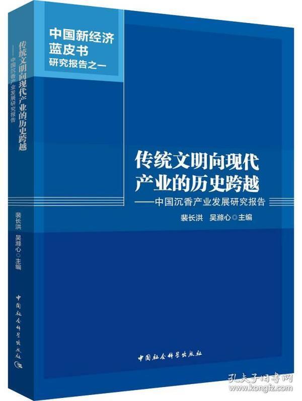 传统文明向现代产业的历史跨越 中国沉香产业发展研究报告