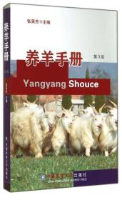 养羊手册(第3版)