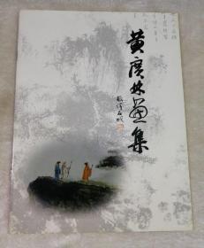 黄广林画集