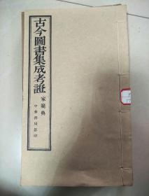 古今图书集成家范典考证