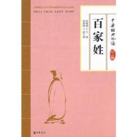 《百家姓》--中华经典吟诵