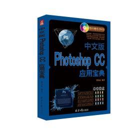 Photoshop CC应用宝典