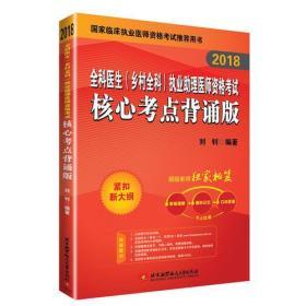 2018全科医生(乡村全科)执业助理医师资格考试核心考点背诵版