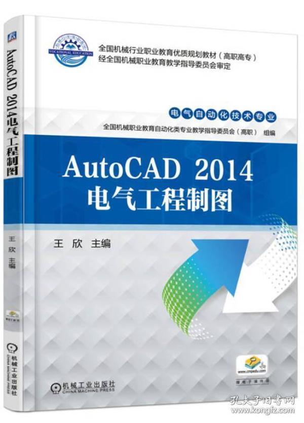 AutoCAD 2014电气工程制图