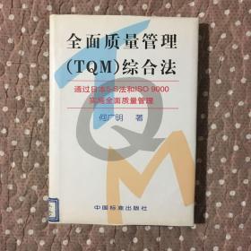 全面质量管理(TQM)综合法:通过日本5-S法和ISO 9000实施全面质量管理