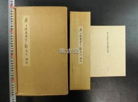 唐 卜天寿抄  郑氏注论语  平凡社  昭和47年 1973年  原色原寸仿真复制手卷  限量550部  27x533cm  少见珍贵
