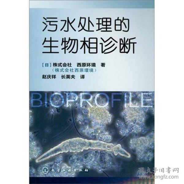 污水处理的生物相诊断